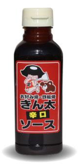 きん太の辛口ソース