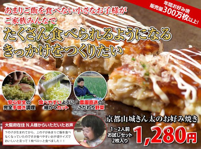 京都山城きん太のお好み焼き お試しセット2枚入り