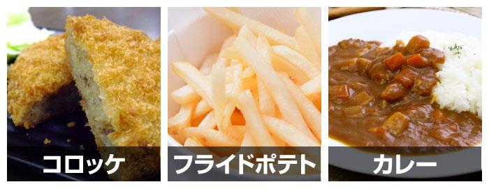 コロッケ・フライドポテト・カレー
